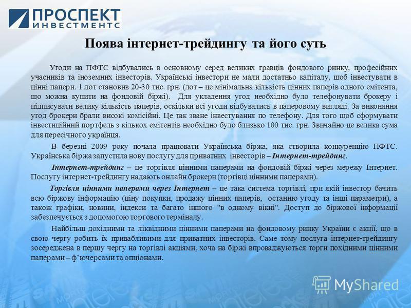 Поява інтернет-трейдингу та його суть Угоди на ПФТС відбувались в основному серед великих гравців фондового ринку, професійних учасників та іноземних інвесторів. Українські інвестори не мали достатньо капіталу, щоб інвестувати в цінні папери. 1 лот с