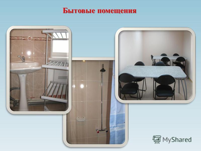 Бытовые помещения
