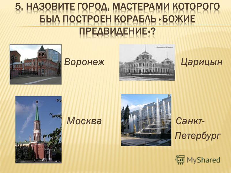 Воронеж Царицын Москва Санкт- Петербург