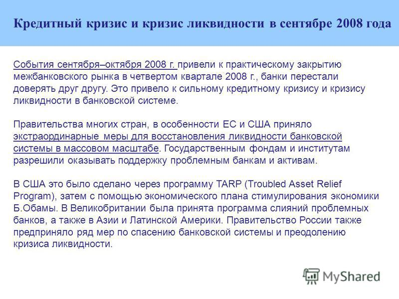 События сентября–октября 2008 г. привели к практическому закрытию межбанковского рынка в четвертом квартале 2008 г., банки перестали доверять друг другу. Это привело к сильному кредитному кризису и кризису ликвидности в банковской системе. Правительс