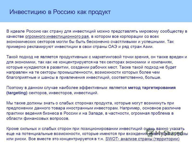 В идеале Россию как страну для иинвестиций можно представлять мировому сообществу в качестве огромного инвестиционного рая, в котором все корпорации со всех экономических секторов могли бы быть бесконечно счастливыми и успешными. Так примерно реклами