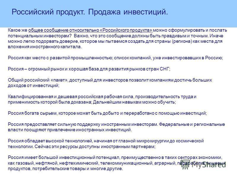 Какое же общее сообщение относительно «Российского продукта» можно сформулировать и послать потенциальным инвесторам? Важно, что это сообщение должны быть правдивым и точным. Иначе можно легко подорвать доверие, которое мы пытаемся создать для страны