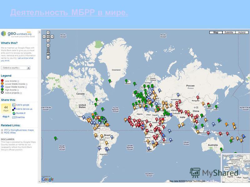 Деятельность МБРР в мире.