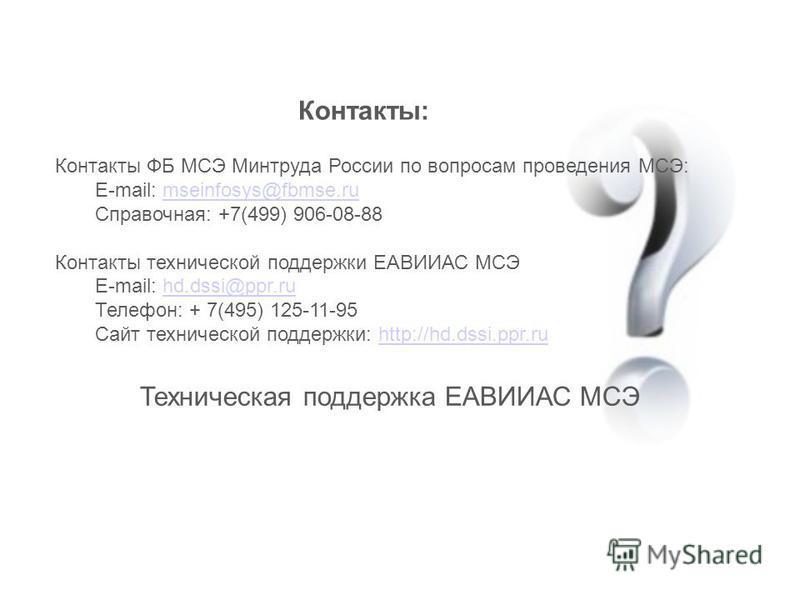 Техническая поддержка ЕАВИИАС МСЭ Контакты: Контакты ФБ МСЭ Минтруда России по вопросам проведения МСЭ: E-mail: mseinfosys@fbmse.rumseinfosys@fbmse.ru Справочная: +7(499) 906-08-88 Контакты технической поддержки ЕАВИИАС МСЭ E-mail: hd.dssi@ppr.ruhd.d
