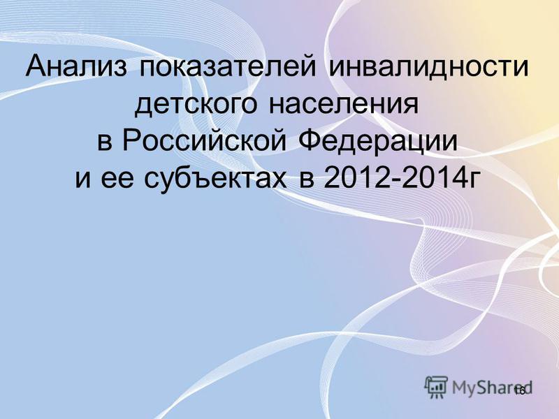 16 Анализ показателей инвалидности детского населения в Российской Федерации и ее субъектах в 2012-2014 г