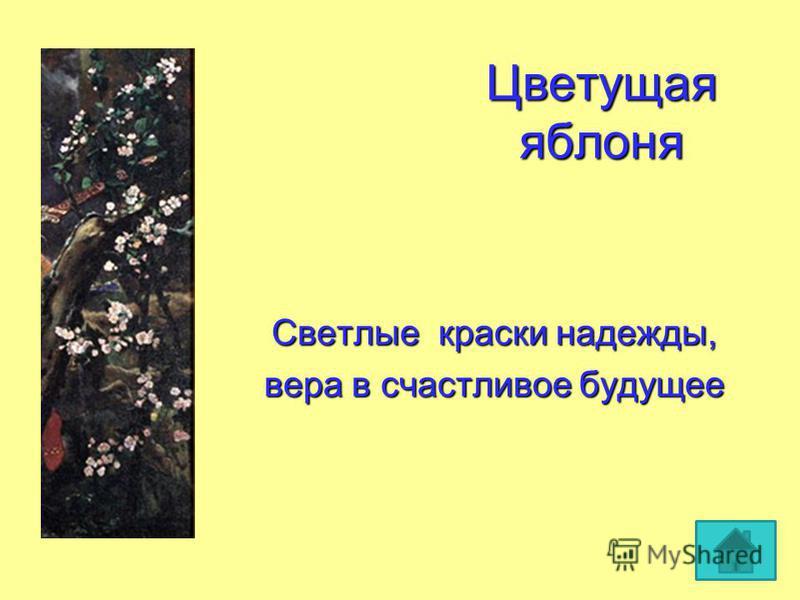 Цветущая яблоня Светлые краски надежды, вера в счастливое будущее