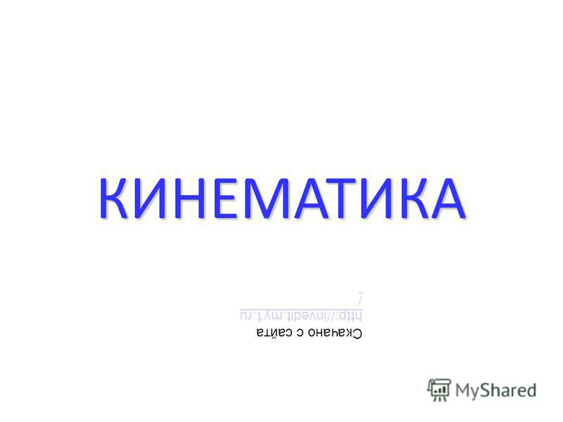 КИНЕМАТИКА Скачано с сайта http://invedit.my1. ru / http://invedit.my1. ru /