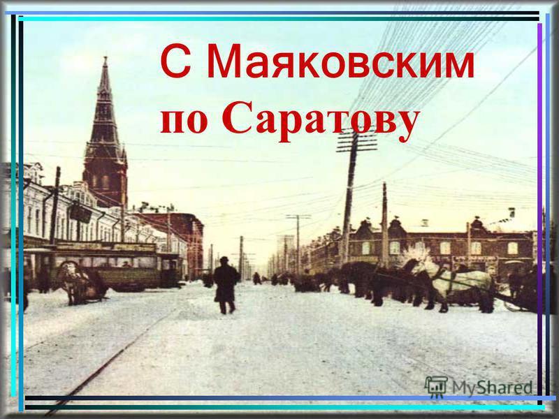 С Маяковским по Саратову