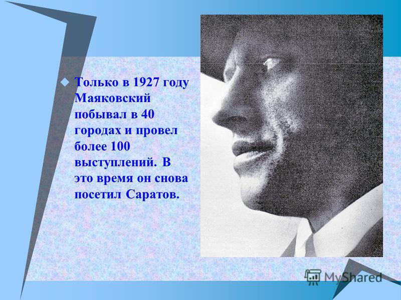 Только в 1927 году Маяковский побывал в 40 городах и провел более 100 выступлений. В это время он снова посетил Саратов.