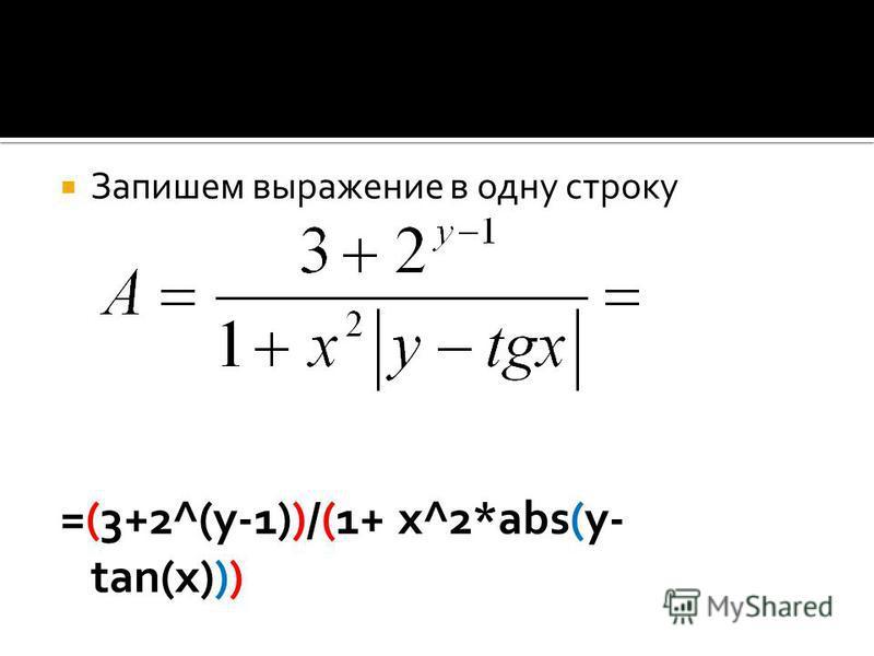 Запишем выражение в одну строку =(3+2^(y-1))/(1+ x^2*abs(y- tan(x)))