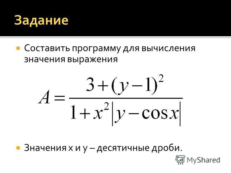 Составить программу для вычисления значения выражения Значения x и y – десятичные дроби.