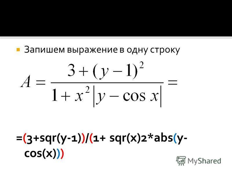 Запишем выражение в одну строку =(3+sqr(y-1))/(1+ sqr(x)2*abs(y- cos(x)))