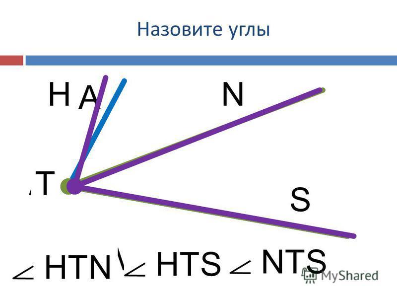 Назовите углы АОВ О А В А С М САМ Т H S N HTN HTS NTS