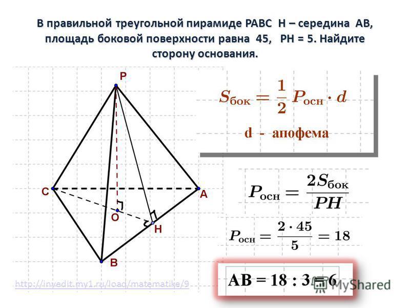 В правильной треугольной пирамиде РАВС Н – середина АВ, площадь боковой поверхности равна 45, PH = 5. Найдите сторону основания. http://invedit.my1.ru/load/matematike/9