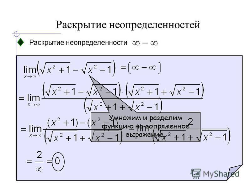 Раскрытие неопределенностей Раскрытие неопределенности Умножим и разделим функцию на сопряженное выражение.