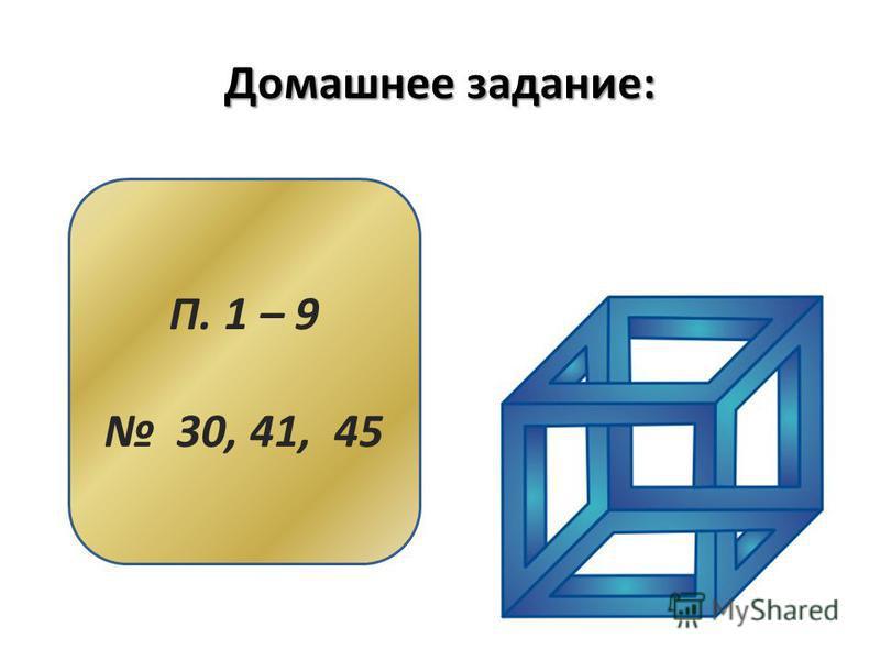 Домашнее задание: П. 1 – 9 30, 41, 45