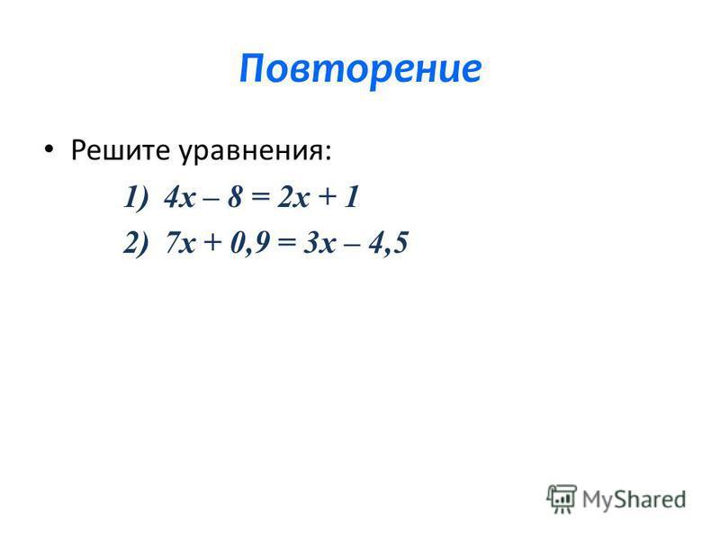 Постройте точки, соединяя каждую с предыдущей отрезком. 1 вариант. (0;0) (-1;1) (-3;1) (-2;3) (-3;3) (-4;6) (0;8) (2;5) (2;11) (6;10) (3;9) (4;5) (3;0) (2;0) (1; -7) (3; -8) (0;- 8) (0;0). 2 вариант. (-6; -6) (-7; -6) (-7; 5) (-8; 4) (-8; 7) (-6;9) (