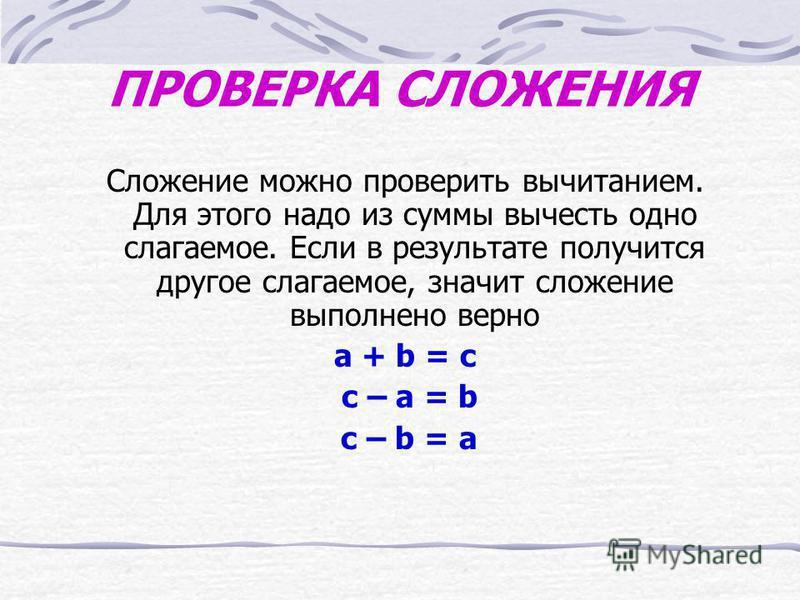 Вычесть из суммы число можно несколькими способами (a + b) – c (a + b) – c = (a – c) + b (a + b) – c = (b – c) + a Если перед скобкой в выражении стоит знак минус, то при раскрытии скобок знаки меняются на противоположные a – (b + c) = a – b – c a –