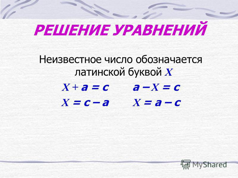 ЗАПОМНИ Увеличить число на несколько единиц – значит прибавить a + b Уменьшить число на несколько единиц – значит вычесть a – b