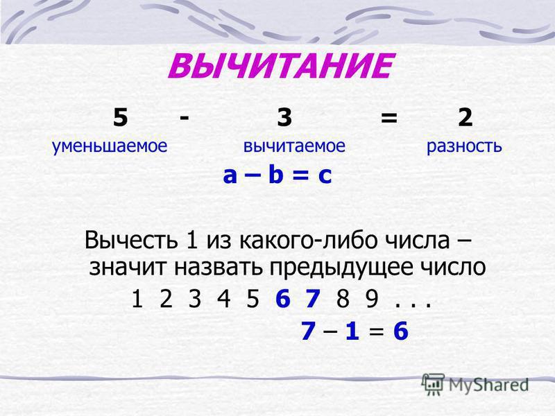 ПЕРЕСТАНОВКА СЛАГАЕМЫХ От перестановки слагаемых сумма не изменяется a + b = b + a Если одно из слагаемых равно 0, то сумма равна другому слагаемому a + 0 = a 0 + a = a