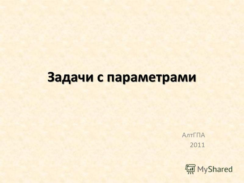 Задачи с параметрами АлтГПА 2011