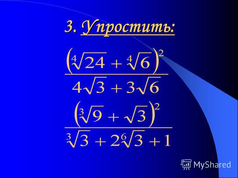 Алгебраический тренажер: 1.Вычислить: 2. Определите знак выражения:
