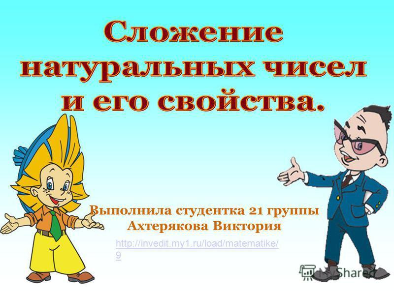 Выполнила студентка 21 группы Ахтерякова Виктория http://invedit.my1.ru/load/matematike/ 9