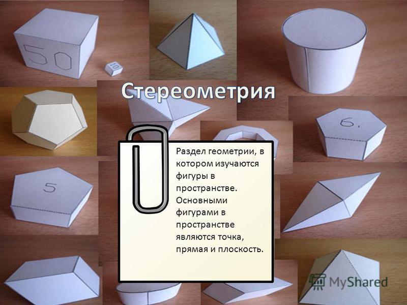 Раздел геометрии, в котором изучаются фигуры в пространстве. Основными фигурами в пространстве являются точка, прямая и плоскость.