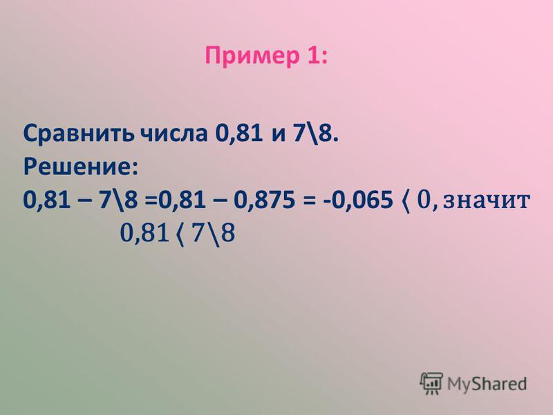 Алгоритм сравнения: o Найти разность выражений o Сравнить разность с 0 o Если разность больше нуля, то пишем знак больше o Если разность меньше, то пишем знак меньше.