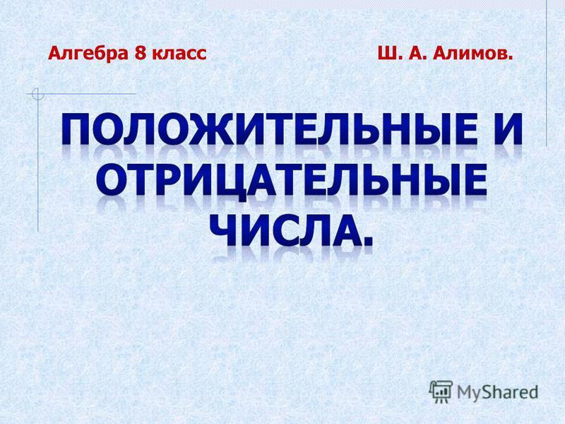 Алгебра 8 класс Ш. А. Алимов.
