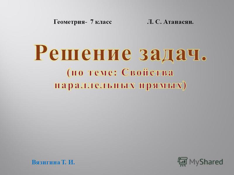 Геометрия- 7 класс Л. С. Атанасян. Вязигина Т. И.