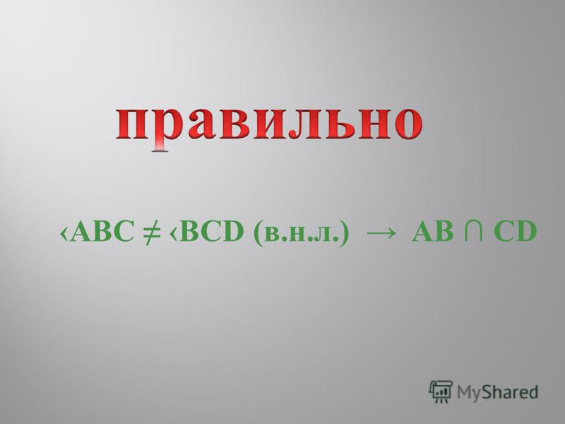 ABC BCD (в.н.л.) AB CD