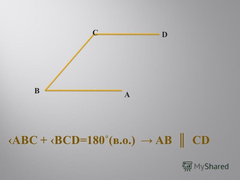 A B C D ABC + BCD=180˚(в.о.) AB CD