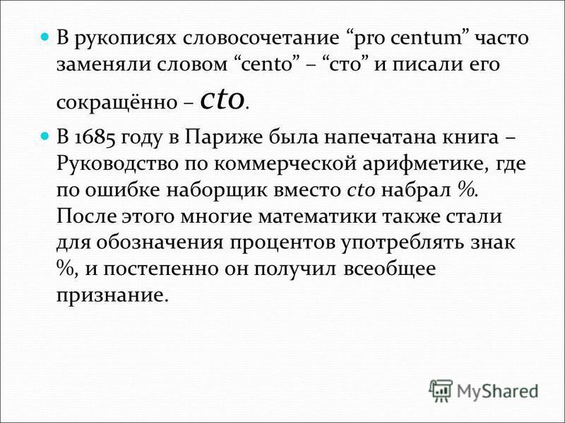 Интересно знать, что происхождение символа процент связано с опечаткой. ct o
