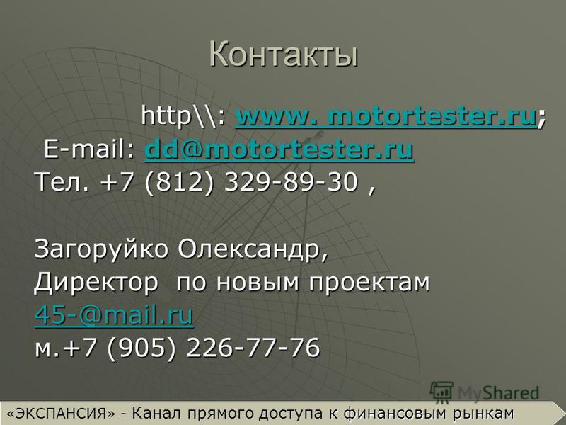 Контакты http\\: www. motortester.ru; http\\: www. motortester.ru;www. motortester.ruwww. motortester.ru E-mail: dd@motortester.ru E-mail: dd@motortester.rudd@motortester.ru Тел. +7 (812) 329-89-30, Загоруйко Олександр, Директор по новым проектам 45-