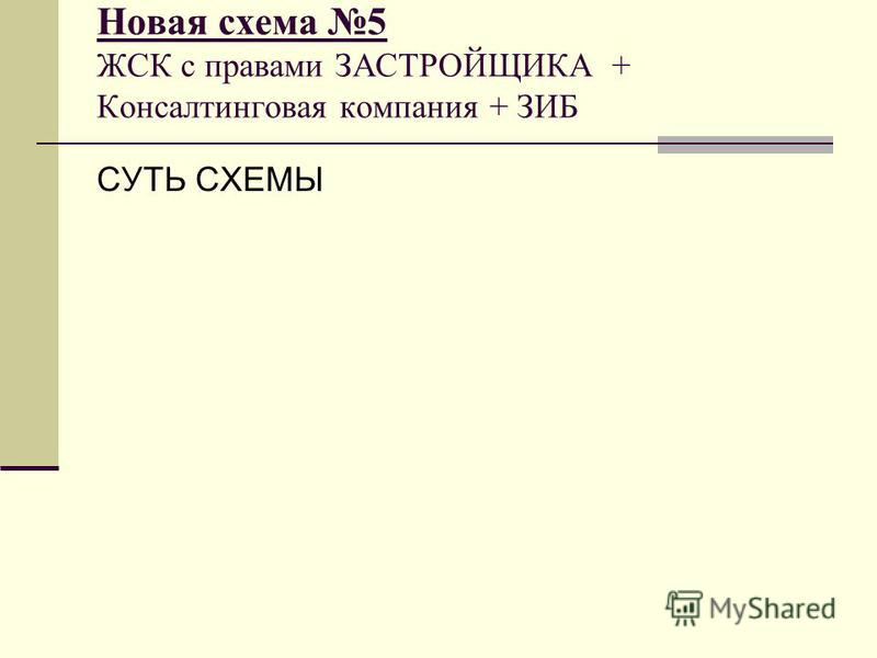 Новая схема 5 ЖСК с правами ЗАСТРОЙЩИКА + Консалтинговая компания + ЗИБ СУТЬ СХЕМЫ