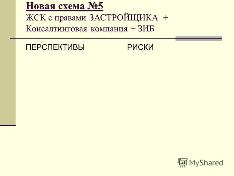 Новая схема 5 ЖСК с правами ЗАСТРОЙЩИКА + Консалтинговая компания + ЗИБ ПЕРСПЕКТИВЫРИСКИ