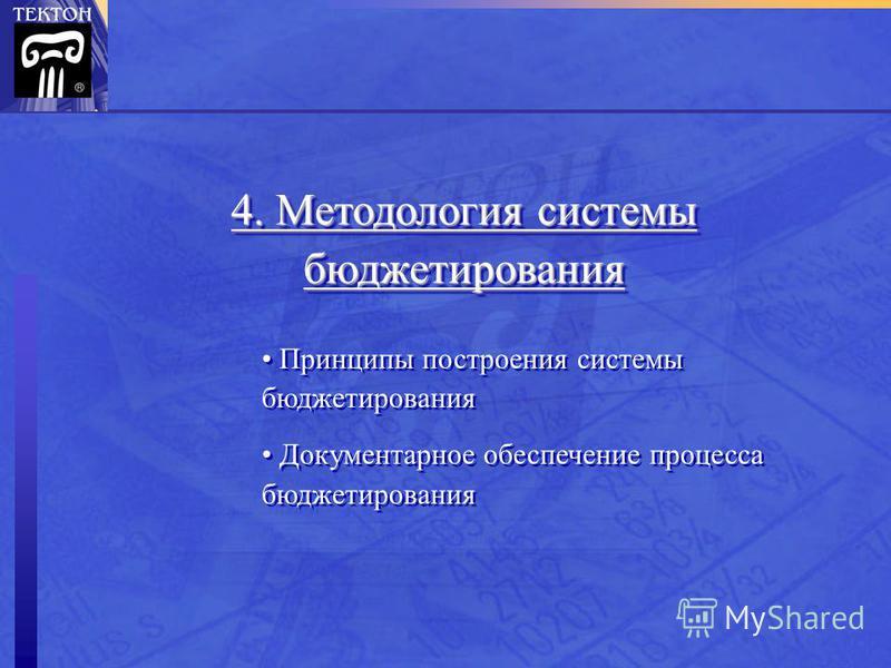 Принципы построения системы бюджетирования Документарное обеспечение процесса бюджетирования Принципы построения системы бюджетирования Документарное обеспечение процесса бюджетирования 4. Методология системы бюджетирования