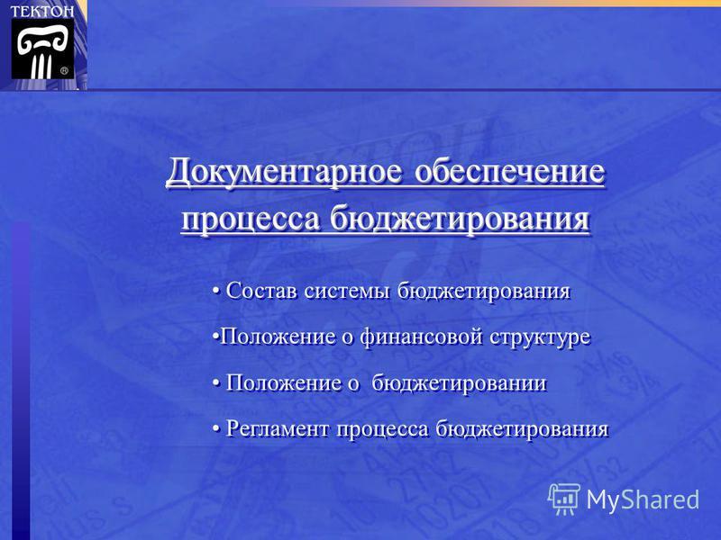 Документарное обеспечение процесса бюджетирования Состав системы бюджетирования Положение о финансовой структуре Положение о бюджетировании Регламент процесса бюджетирования Состав системы бюджетирования Положение о финансовой структуре Положение о б