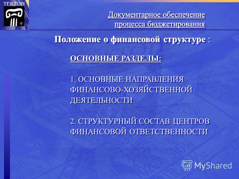 ОСНОВНЫЕ РАЗДЕЛЫ: 1. ОСНОВНЫЕ НАПРАВЛЕНИЯ ФИНАНСОВО-ХОЗЯЙСТВЕННОЙ ДЕЯТЕЛЬНОСТИ 2. СТРУКТУРНЫЙ СОСТАВ ЦЕНТРОВ ФИНАНСОВОЙ ОТВЕТСТВЕННОСТИ ОСНОВНЫЕ РАЗДЕЛЫ: 1. ОСНОВНЫЕ НАПРАВЛЕНИЯ ФИНАНСОВО-ХОЗЯЙСТВЕННОЙ ДЕЯТЕЛЬНОСТИ 2. СТРУКТУРНЫЙ СОСТАВ ЦЕНТРОВ ФИНАН