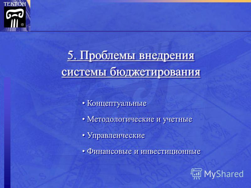 Концептуальные Методологические и учетные Управленческие Финансовые и инвестиционные Концептуальные Методологические и учетные Управленческие Финансовые и инвестиционные 5. Проблемы внедрения системы бюджетирования