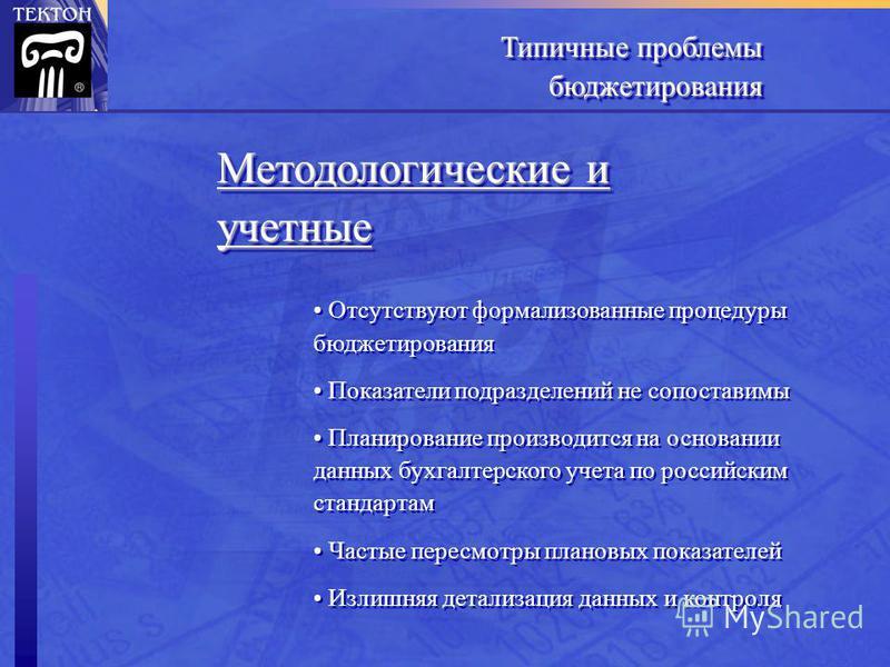 Методологические и учетные Отсутствуют формализованные процедуры бюджетирования Показатели подразделений не сопоставимы Планирование производится на основании данных бухгалтерского учета по российским стандартам Частые пересмотры плановых показателей