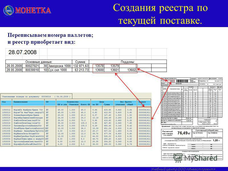 Учебный центр ООО «Инвестпроект» Создания реестра по текущей поставке. Переписываем номера паллетов; и реестр приобретает вид: