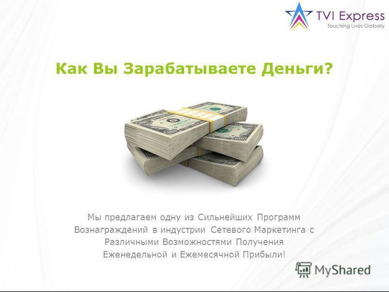 Как Вы Зарабатываете Деньги? Мы предлагаем одну из Сильнейших Программ Вознаграждений в индустрии Сетевого Маркетинга с Различными Возможностями Получения Еженедельной и Ежемесячной Прибыли!