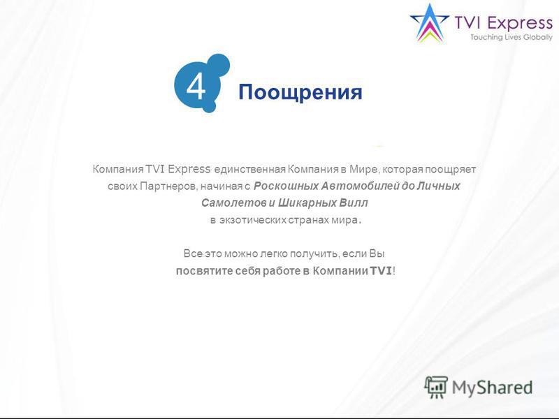 Компания TVI Express единственная Компания в Мире, которая поощряет своих Партнеров, начиная с Роскошных Автомобилей до Личных Самолетов и Шикарных Вилл в экзотических странах мира. Все это можно легко получить, если Вы посвятите себя работе в Компан