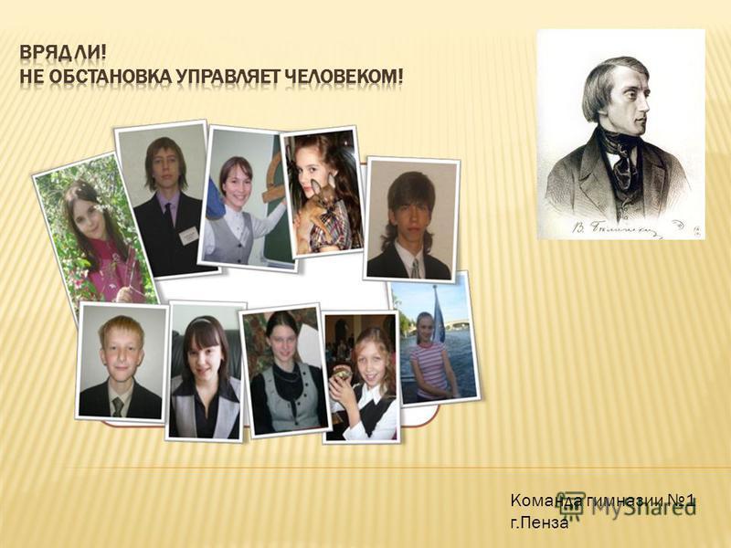 Команда гимназии 1 г.Пенза
