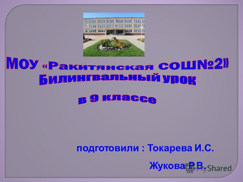 подготовили : Токарева И.С. Жукова Р.В.