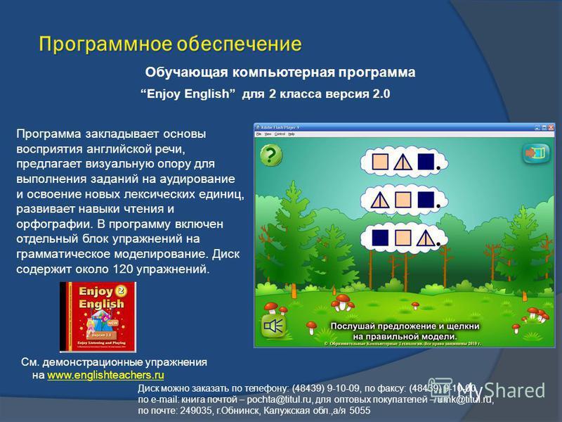 Обучающая компьютерная программа Enjoy English для 2 класса версия 2.0 Программа закладывает основы восприятия английской речи, предлагает визуальную опору для выполнения заданий на аудирование и освоение новых лексических единиц, развивает навыки чт