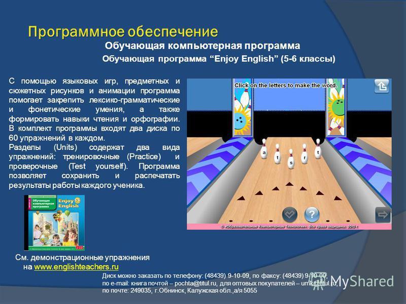 Обучающая компьютерная программа Обучающая программа Enjoy English (5-6 классы) Диск можно заказать по телефону: (48439) 9-10-09, по факсу: (48439) 9-10-00, по e-mail: книга почтой – pochta@titul.ru, для оптовых покупателей – umk@titul.ru, по почте: