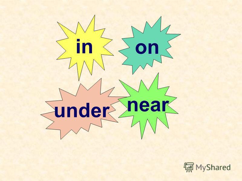 Prepositions предлоги